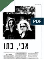 The secret grand daughter of Moshe Dayan הנכדה הסודית של משה דיין
