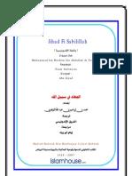 Jihad Fi Sabilillah