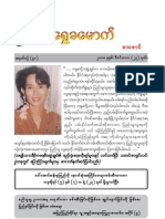 Shwe Khamauk Bulletin-91