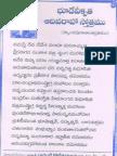 Aadivaraha Stotram