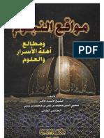 كتاب مواقع النجوم مطبوع  محيي الدين بن عربي
