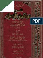دروس في شرح نواقض الإسلام ـ الشيخ الفوزان