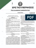 1998-Π.Δ.246-ΦEK 183-A-31-7-1998