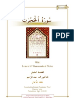 Suurah Al Hujuraat With Lexical and Grammatical Notes