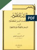 الدر المنظوم وخلاصة السر المكتوم pdf