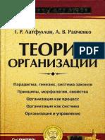 Теория_организации_-_Латфуллин Г.Р., Райченко А.В._-_Учебник_2004
