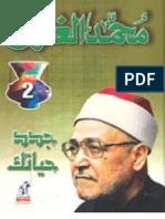 محمد الغزالي - جدد حياتك