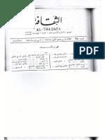 Editing Arabic Manuscript