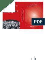 تقرير اللجنة الوطنية لإستقصاء الحقائق حول التجاوزات و الإنتهاكات