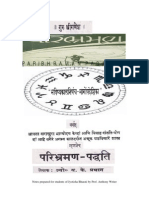 NOTES ON PARIBHRAMAN PADATHI  OR ANNUAL HOROSCOPE by Y.K. PRADHAN (AS TAUGHT BY ME)