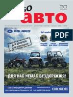 Aviso-auto (DN) - 20 /215/