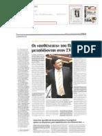 """Συνέντευξη Πέτρου Ευθυμίου στην εφημερίδα """"Επενδυτής"""", 19/5/2012"""
