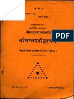 Shri Saptapadi Hridayam - Amrit Vagbhava Acharya
