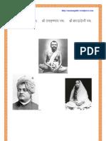 Ram a Krishna Prayer