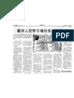 (信報)離岸人民幣市場-一些可能被忽略的系統風險