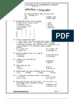 Tnpsc Model Test 2 Questions
