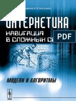 Internetika Navigaciya v Slozhnyh Setyah 2009