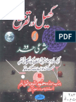Khail Aur Tafreeh