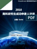 ChaseDream 2010 商科Master成功申请人访谈