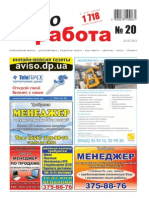 Aviso-rabota (DN) - 20 /054/