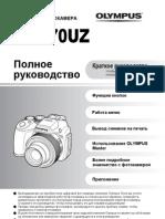 SP-570 UZ инструкция