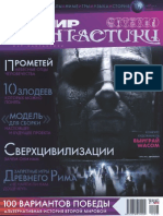 MiF_05_2012
