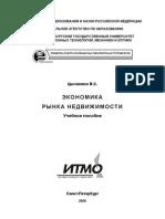Цыганенко В.С. - Экономика рынка недвижимости