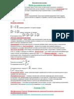 Chyotkie_shpory_by_Fokin.pdf