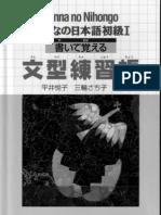 Minna No Nihongo Shokyuu I - Kaite Oboeru