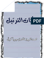 Barkat ur Tarteel by Allama Afroz Qadri