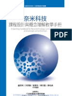 奈米科技課程設計與概念理解教學手冊 A teaching handbook for Nano-technology curriculum design and concept comprehension
