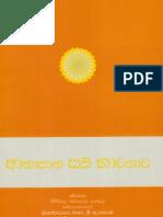 hi Bawanawa_Most Ven Matara Sri Ganarama Maha Thero