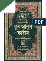 Al- Quran (Arabic+Bangla) Translation