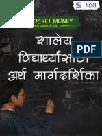 Pocket Money Course Material-marathi