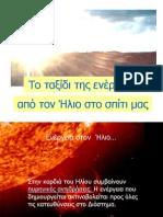 ΗΛΙΑΚΗ ΕΝΕΡΓΕΙΑ