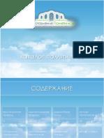 Электронная версия каталога памятников | Memorials.com.ua