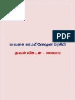 30-VIKATAN-RECIPES-05062012