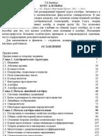 Винберг Э.Б. - Курс алгебры. 2-е изд. М., Изд-во «Факториал Пресс», 2001, 544 с.