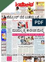 Shreyas is Second Rank in State (Andolana Dinapatrike - Kannada)