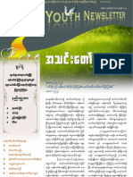 Fire Youth Newsletter Vol.1 No.24