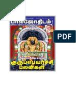 Balajothidam_5-5-2012