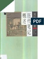 208大家小书《历代笔记概述》刘叶秋