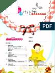 臺中市早療季刊(第29刊)100年8月25日