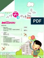 臺中市早期療育季刊(第30刊)100年12月31日