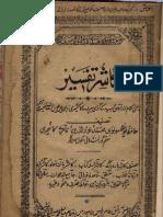Kashur Tafsir (Tafsir in Kashmiri language)