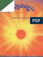 బ్రహ్మ జిజ్ఞాస_ప్రధమ భాగము brahma jijnasa-1