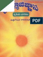 బ్రహ్మ జిజ్ఞాస_త్తృతీయ భాగము  brahma jijnasa-3
