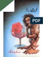 Kuliyaat E Saghar