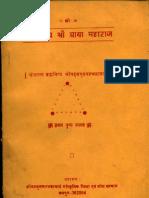 Parampujya Shri Baba Maharaj - Shri Amrit Vagbhava Acharya - AmritVagbhava Acharya Institute Jaipur