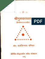 Shri Guruvara Stava - B.N. Pandit